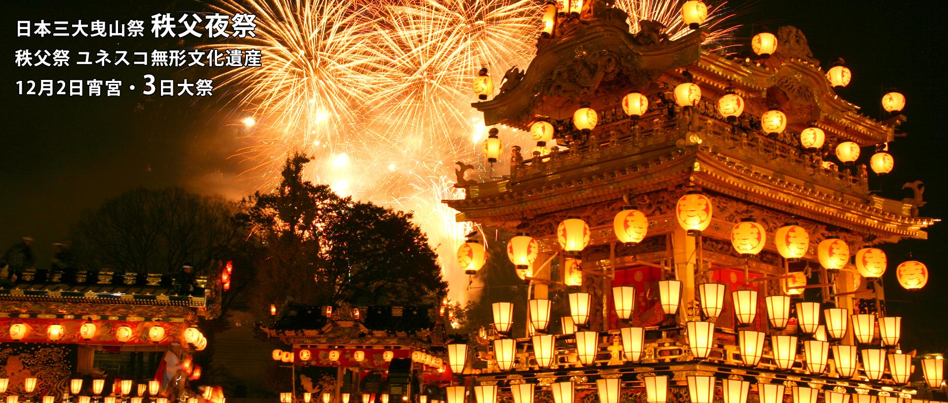 日本三大曳山祭 秩父夜祭 秩父祭 ユネスコ無形文化遺産 12月2日宵宮・3日大祭