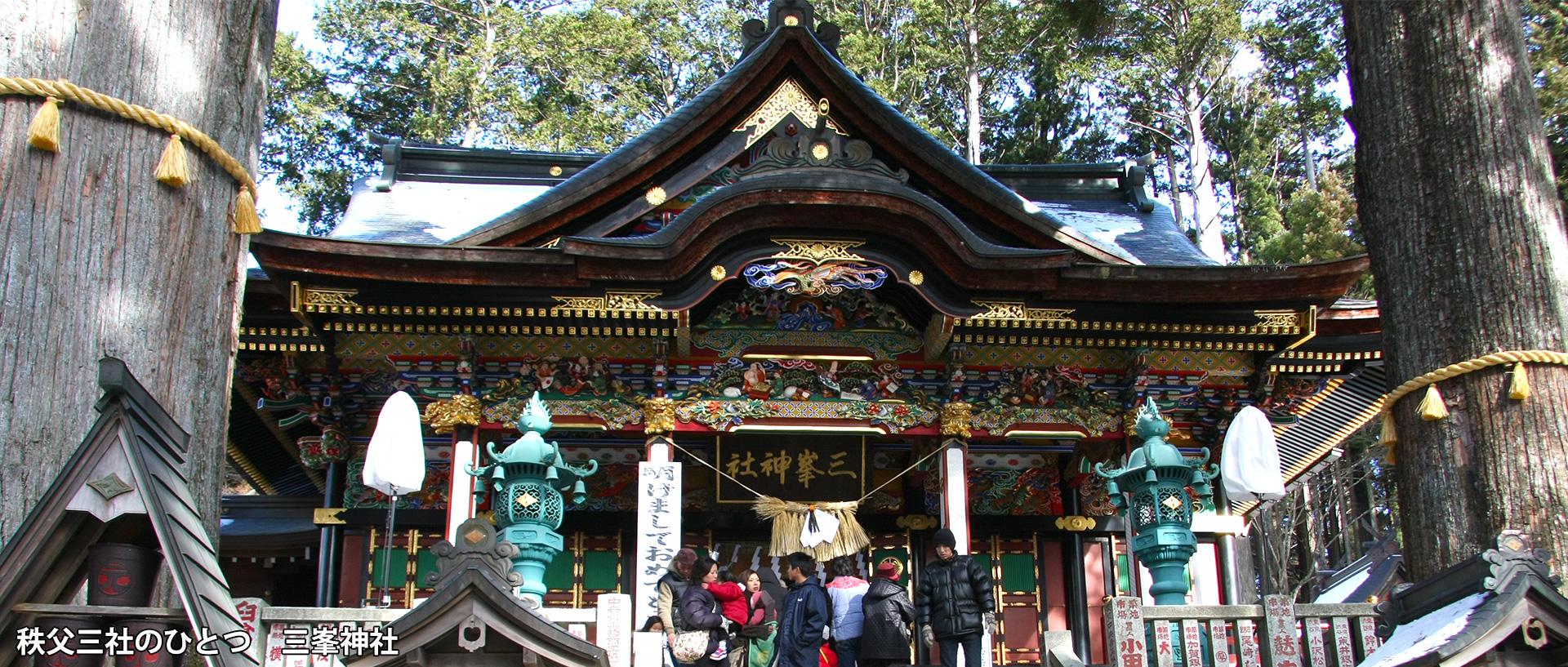 秩父三社のひとつ 三峯神社