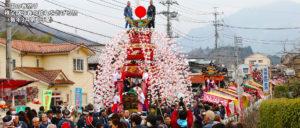 山田の春祭り 秩父路に春の訪れを告げる祭(毎年3月第2日曜)