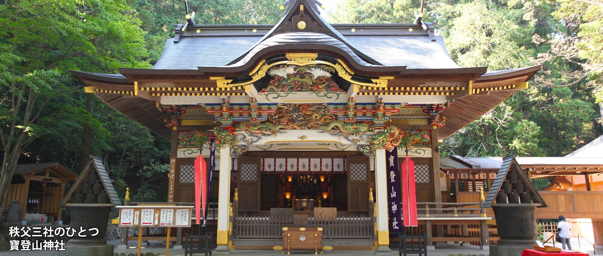 秩父三社のひとつ 寶登山神社