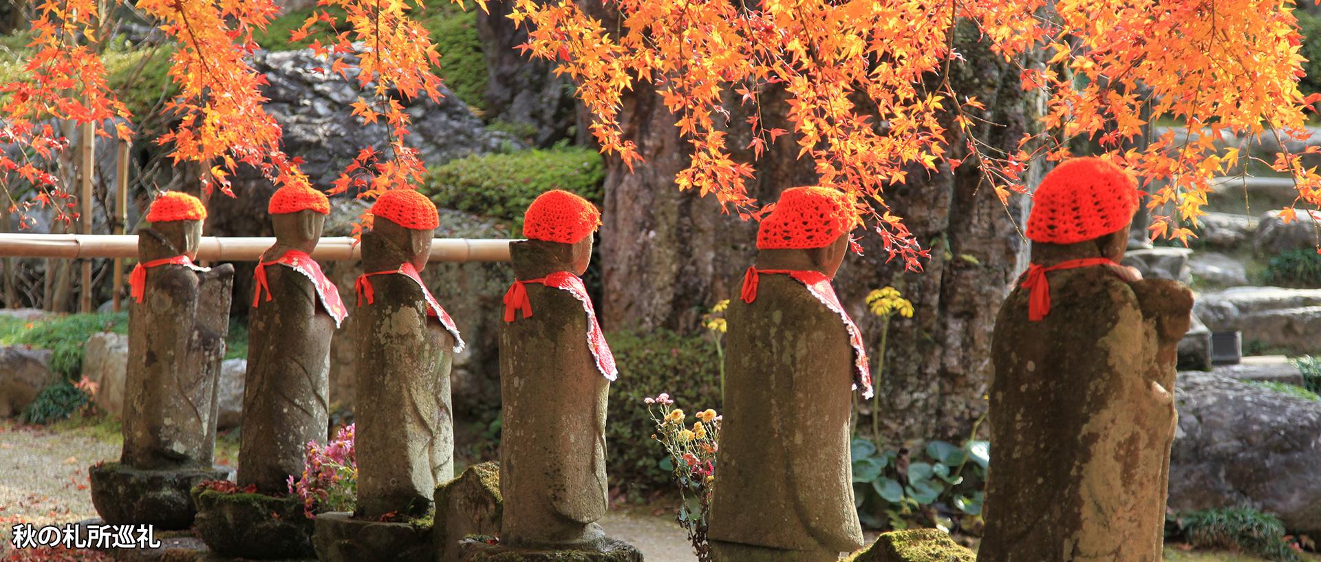 秋の札所巡礼